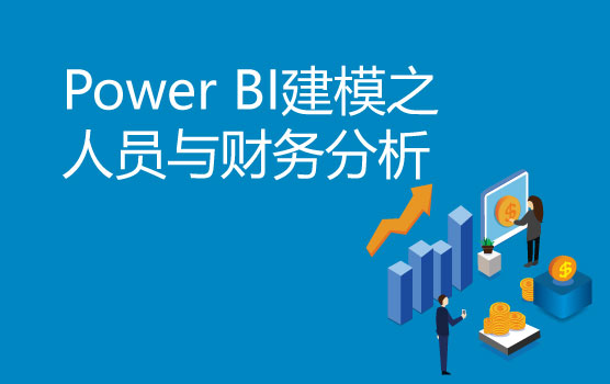 Power BI可视化建模案例之人员分析与财务数据分析