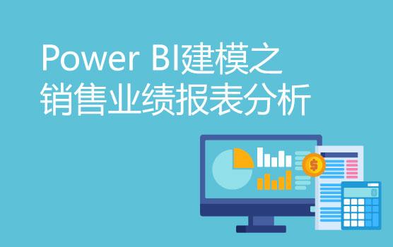 Power BI可视化建模案例之销售业绩报表分析