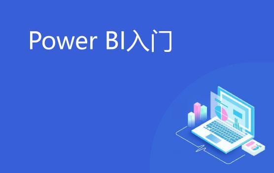 Power BI入门,一个案例理解数据分析可视化