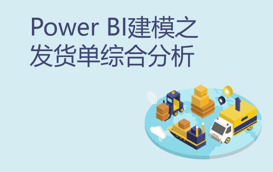 Power BI可视化建模案例之发货单综合分析