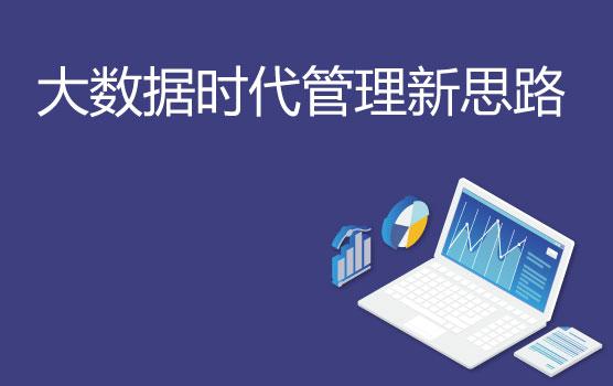 大数据时代,财务分析新工具与新思路