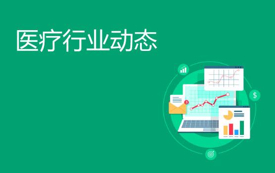 BD大中华区财务副总裁谈医疗行业管理创新