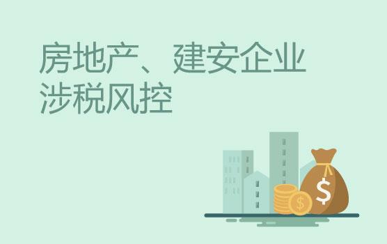 金税四期上线前房地产建安企业全流程 财税管控与风险应对