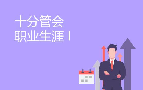 【迷你课】RPA时代降临,财务工作到底有没有前途?