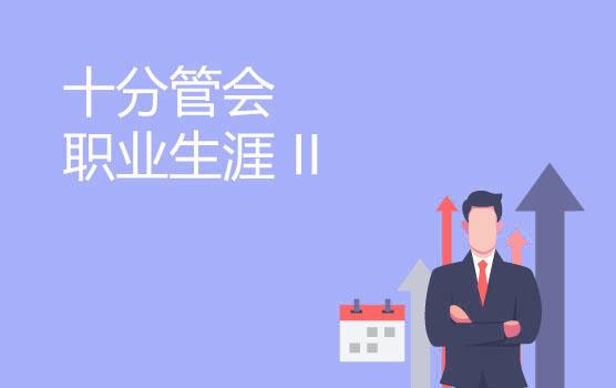 """【迷你课】新时代的财务,还能做到""""越老越吃香""""吗?"""
