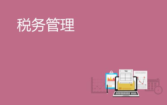 懂税法、善筹划,税务管理为企业增值