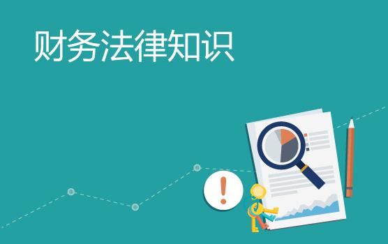 风险守门员:财务人必备的法律知识