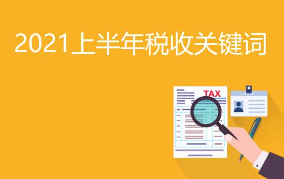 "【IPA】热点聚焦! 盘点2021上半年税收""关键词"""