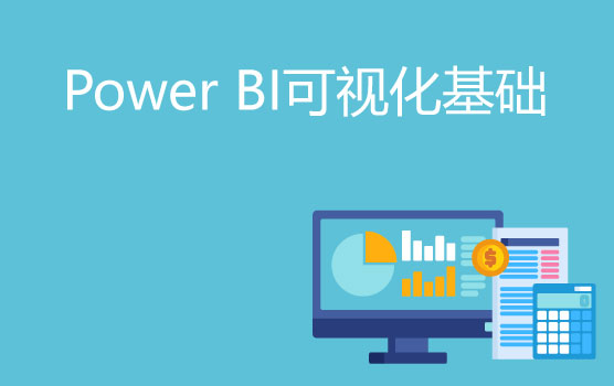 Power BI常用可视化图表对象实践