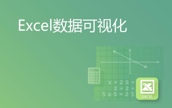 Excel下的数据可视化呈现技巧