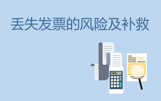 【迷你课】三联发票全部丢失的税务风险及补救措施