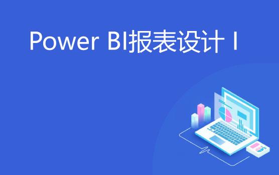 Power BI报表设计美化基础