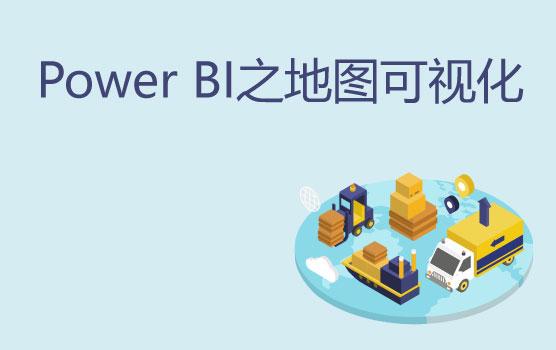 Power BI二维三维地图可视化
