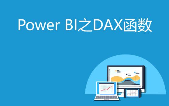 Power BI数据建模之DAX引擎函数