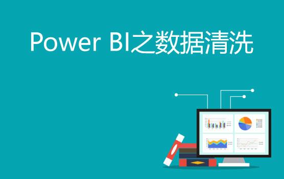 Power BI数据清洗与规范