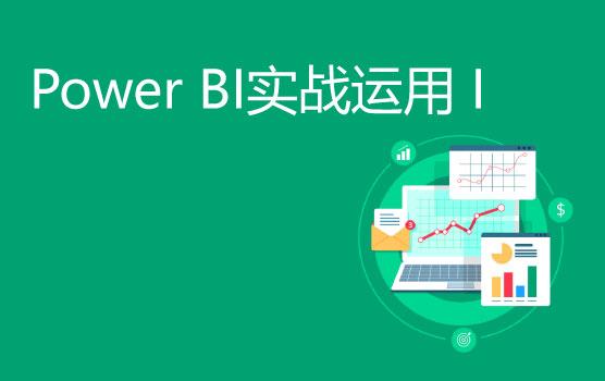 Power BI数据清洗与转换实战 I