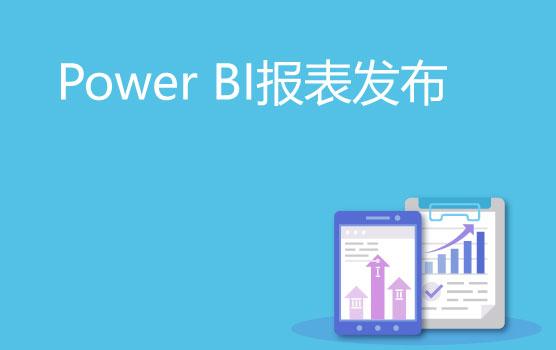 Power BI报表发布之插入PPT或发布手机端/Web端