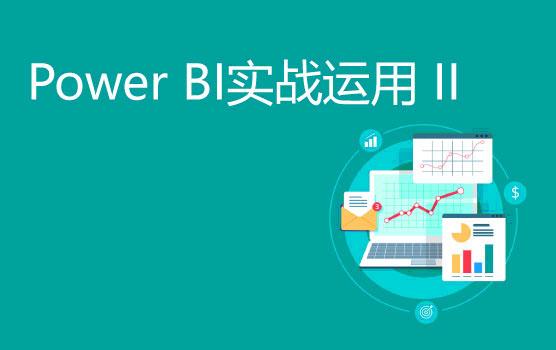 Power BI数据清洗与转换实战 II