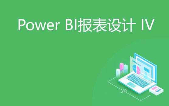 Power BI报表制作之善用素材