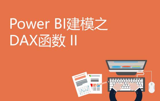 Power BI数据建模之DAX函数实战 II