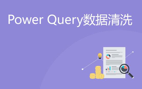 Power Query数据清洗规范人事档案表