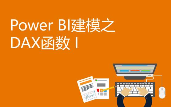 Power BI数据建模之DAX函数实战 I
