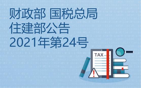 【迷你课】住房租赁新政发布,又省了哪些税?