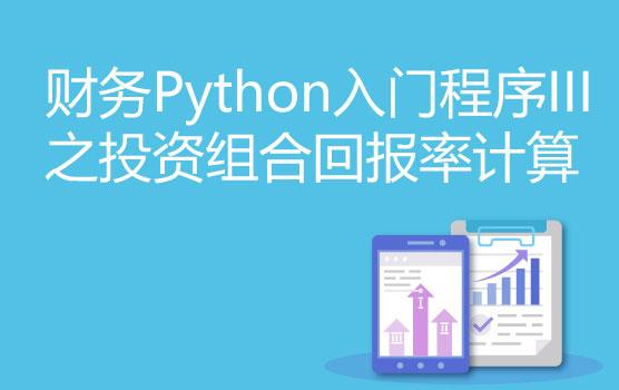 财务Python入门程序之投资组合回报率计算