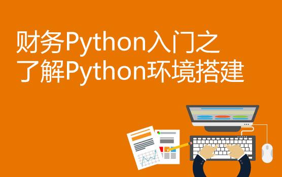 财务Python入门之了解Python环境搭建