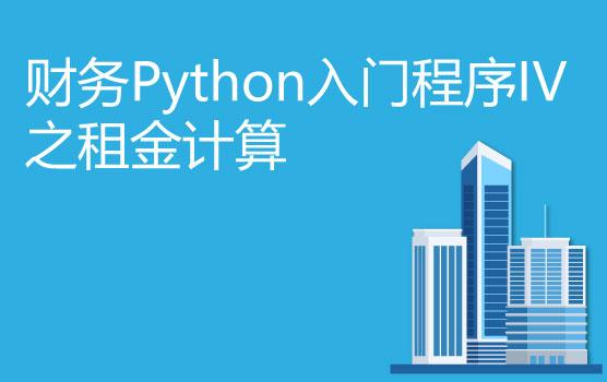 财务Python入门程序之租金计算