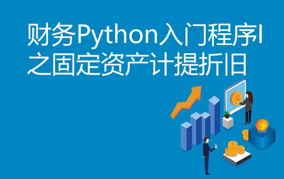财务Python入门程序之固定资产计提折旧