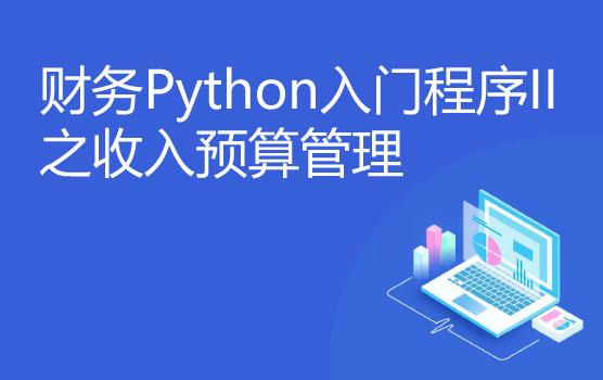 财务Python入门程序之收入预算管理
