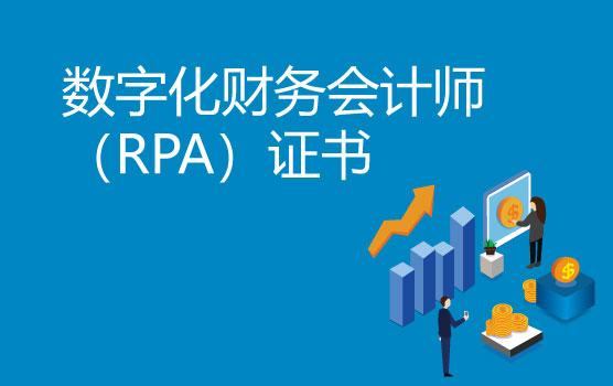 AICPA & CIMA 数字化财务会计师(RPA)证书