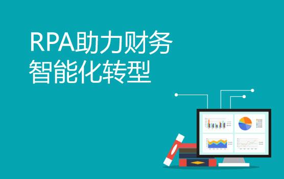 RPA助力财务智能化转型