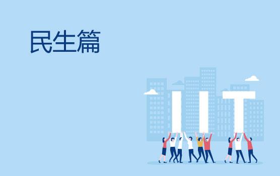 教育改革、人口老龄化、共同富裕新国策,未来的投资方向在哪里?