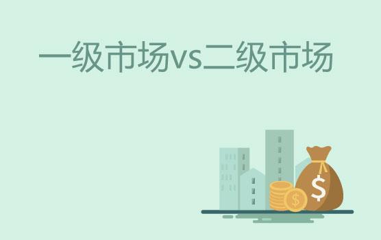 【迷你课】一级市场vs二级市场