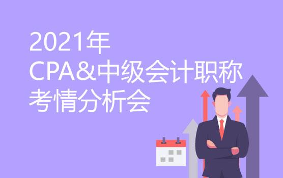 2021年CPA&中级会计职称考情分析会