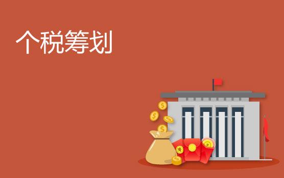 【云课堂】10大案例看透个税常见风险及筹划技巧