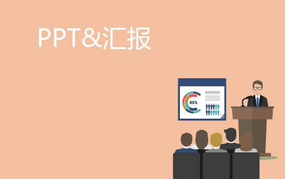 从配角到主角,财务汇报中的PPT技巧