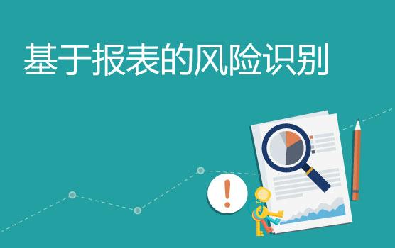 如何通过财务报表识别分析与管控税收风险