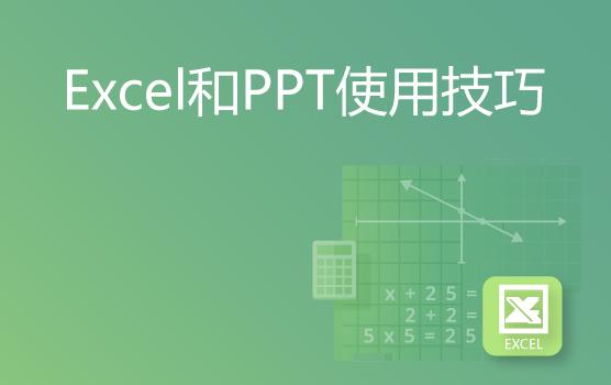玩转Excel和PPT,打造高效、专业财务人