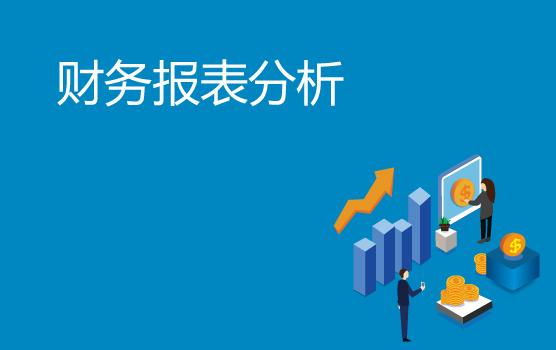 透析报表、识别风险, 助力企业经营与投资决策