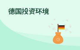 德国投资环境介绍