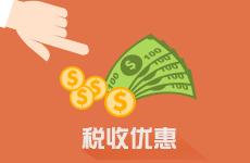 上海自貿區、深圳前海、珠海橫琴政策比較