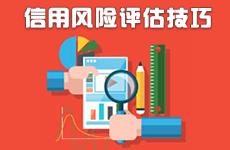 項目型銷售信用風險評估技巧