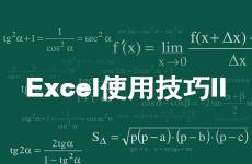 Excel基础数据整理及常用函数使用技巧 II