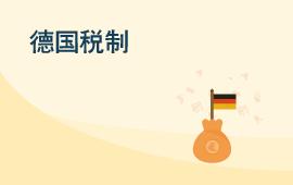 德國稅制概覽