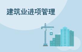 建筑企業營改增進項管理要點解析