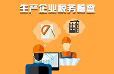 生产企业典型税务稽查案例